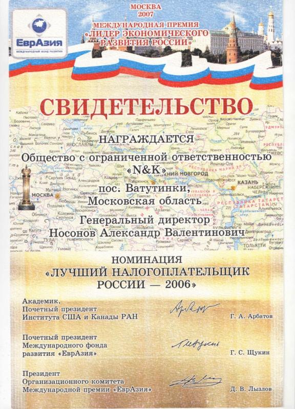 Кряк Программы Налогоплательщик 2006